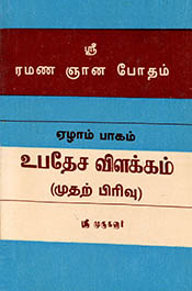 <strong>Volume 7</strong>